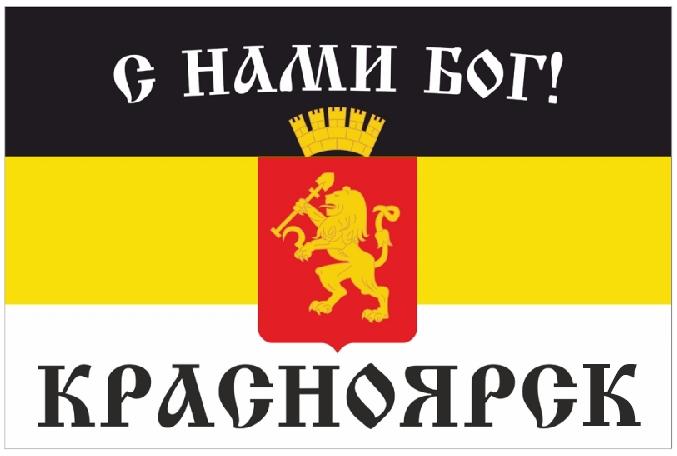 Имперский флаг Красноярск с Нами Бог