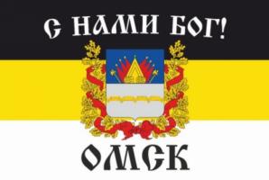 Имперский флаг Омск с Нами Бог