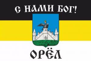 Имперский флаг Орёл с Нами Бог