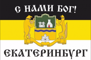 Имперский флаг Екатеринбург с Нами Бог
