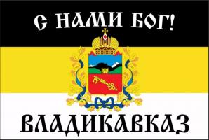 Имперский флаг Владикавказ с Нами Бог