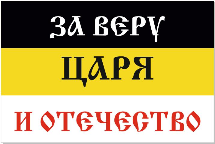 Имперский флаг За Веру Царя и Отечество
