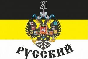 Имперский флаг Я Русский