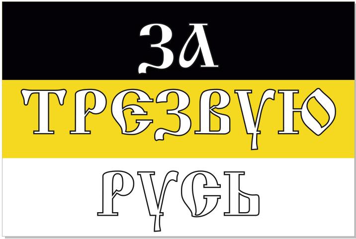 Имперский флаг За Трезвую Русь