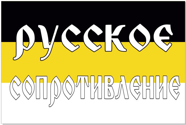 Имперский флаг Русское Сопротивление