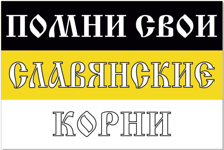 Имперский флаг Помни Свои Славянские Корни