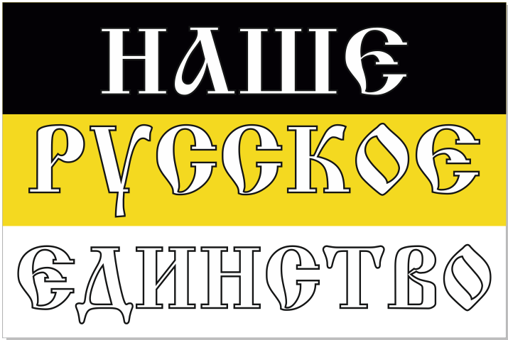 Имперский флаг Наше Русское Единство