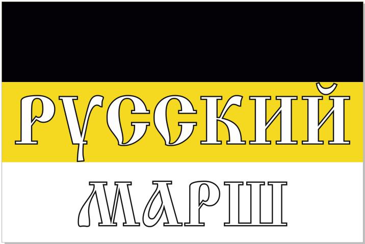 Имперский флаг Русский Марш