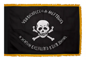 Флаг генерала Бакланова с бахромой