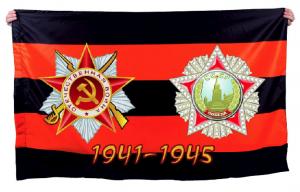 Флаг на День Победы 1941-1945