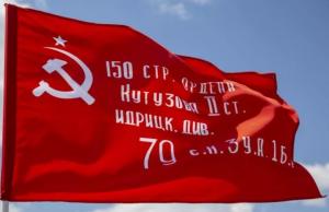 Флаг Знамя Победы, Штурмовой флаг 150-й ордена Кутузова II