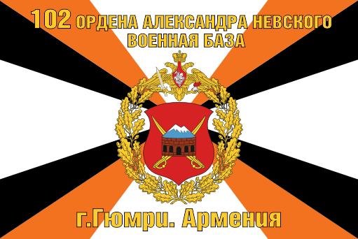 Флаг 102-й Военной базы г.Гюмри Армения