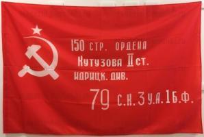 Большой флаг Победы 140x210 см