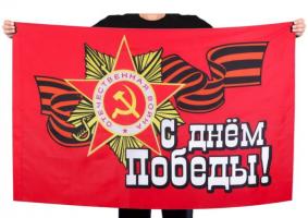 Флаг с Днём Победы