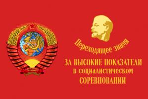 Флаг За высокие показатели в социалистическом соревновании!
