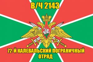 Флаг в/ч 2143 72-й Калевальский пограничный отряд