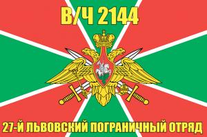 Флаг 27-й Львовский пограничный отряд в/ч 2144