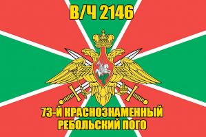 Флаг 73-й Краснознаменный Ребольский пограничный отряд в/ч 2146