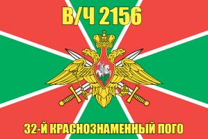Флаг 32-й Краснознаменный пограничный отряд в/ч 2156