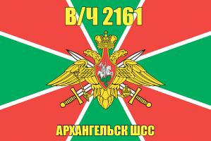 Флаг в/ч 2161 Архангельск ШСС