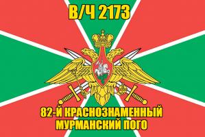Флаг 82-й Краснознаменный Мурманский пограничный отряд в/ч 2173