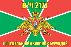 Флаг 10 отдельный авиаполк Бурундай в/ч 2177
