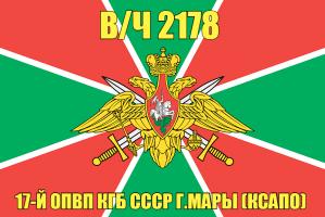 Флаг в/ч 2178 17-й ОПВП КГБ СССР г.Мары (КСАПО)