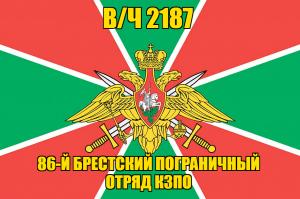 Флаг в/ч 2187 86-й Брестский пограничный отряд КЗПО