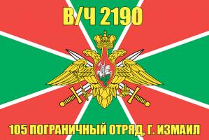 Флаг в/ч 2190 105 пограничный отряд, г. Измаил