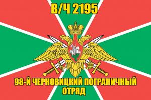 Флаг в/ч 2195 в/ч 2195 98-й Черновицкий пограничный отряд