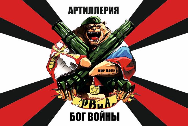 Герб артиллерия картинки на рабочий стол