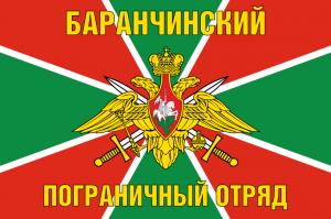 Флаг Баранчинский пограничный отряд