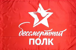 Флаг Бессмертный Полк