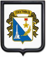 Герб Севастополя 35х43 см