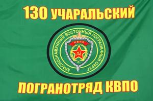 Флаг 130 Учаральский пограничный отряд