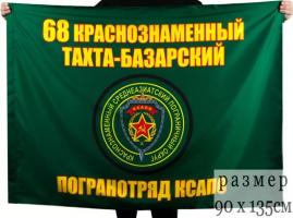 Флаг 68 краснознаменный Тахта-Базарский пограничный отряд
