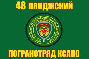 Флаг 48 Пянджский пограничный отряд