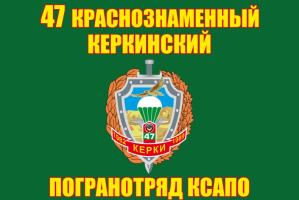 Флаг 47 Краснознаменный Керкинский пограничный отряд
