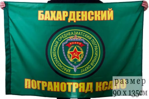 Флаг Бахарденского погранотряда