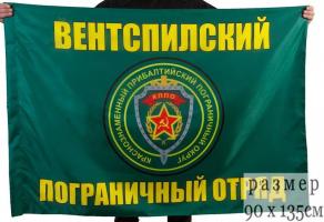 Флаг Вентспилский пограничный отряд