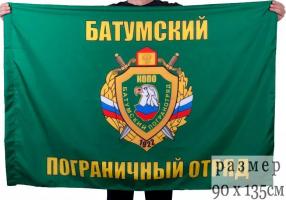 Флаг Батумский пограничный отряд