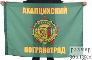 Флаг Ахалцихский пограничный отряд