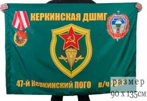 Флаг 47 Керкинский ПОГО в/ч 2042
