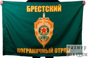 Флаг Брестский пограничный отряд