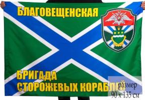 Флаг Благовещенская бригада сторожевых кораблей
