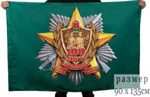 Флаг 100 лет погранвойскам