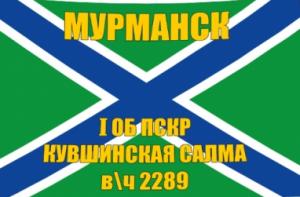 Флаг 1 отдельной бригады пограничных сторожевых кораблей