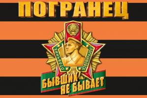 Георгиевский флаг Погранец