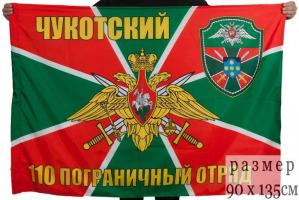 Флаг 110 Чукотский пограничный отряд