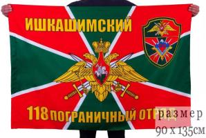Флаг 118 Ишкашимский пограничный отряд
